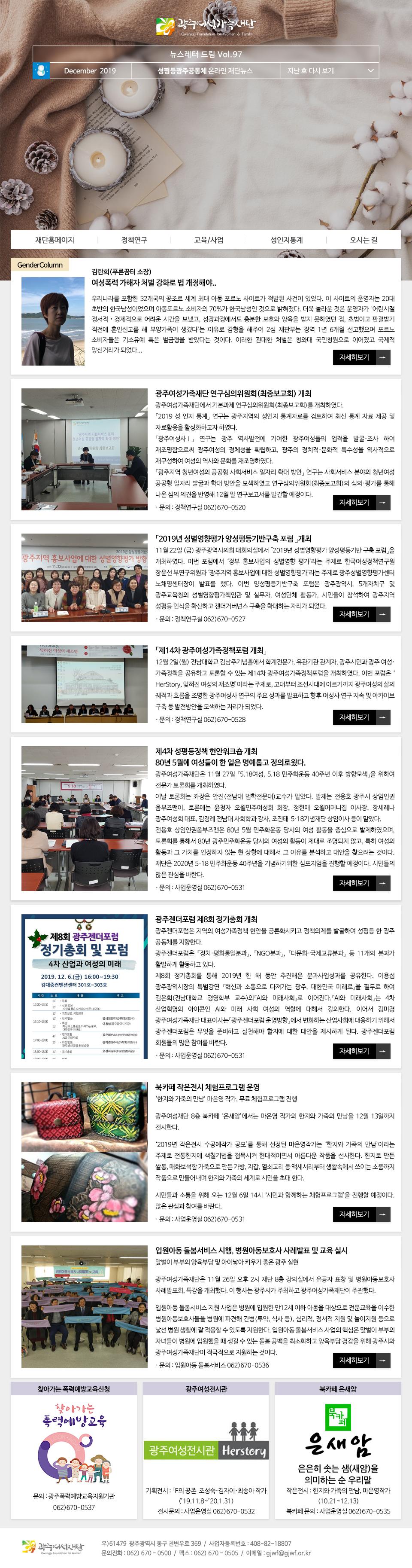 뉴스레터 드림 97호(19.12월) 썸네일