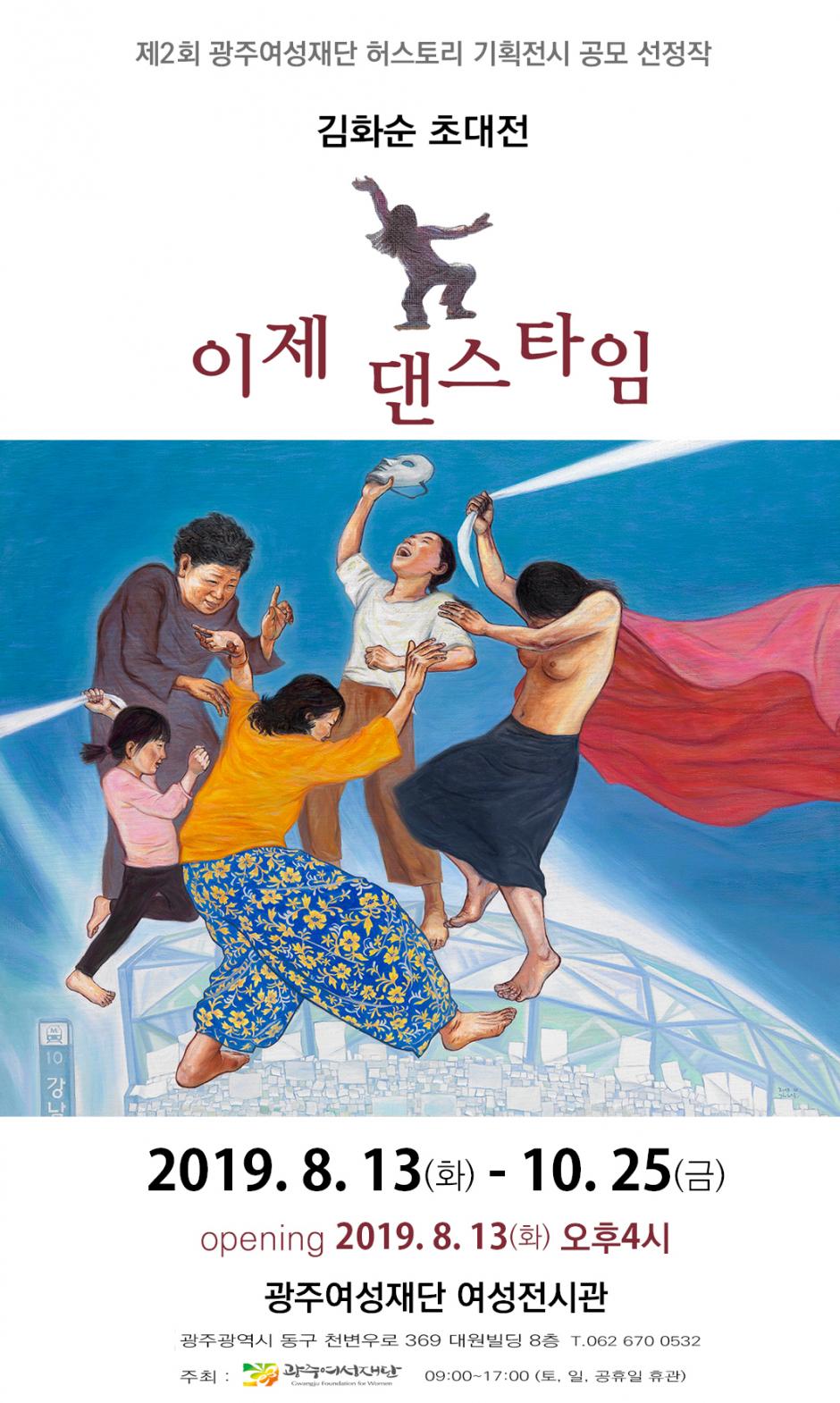 여성전시관 전시-김화순 '이제 댄스타임' 썸네일