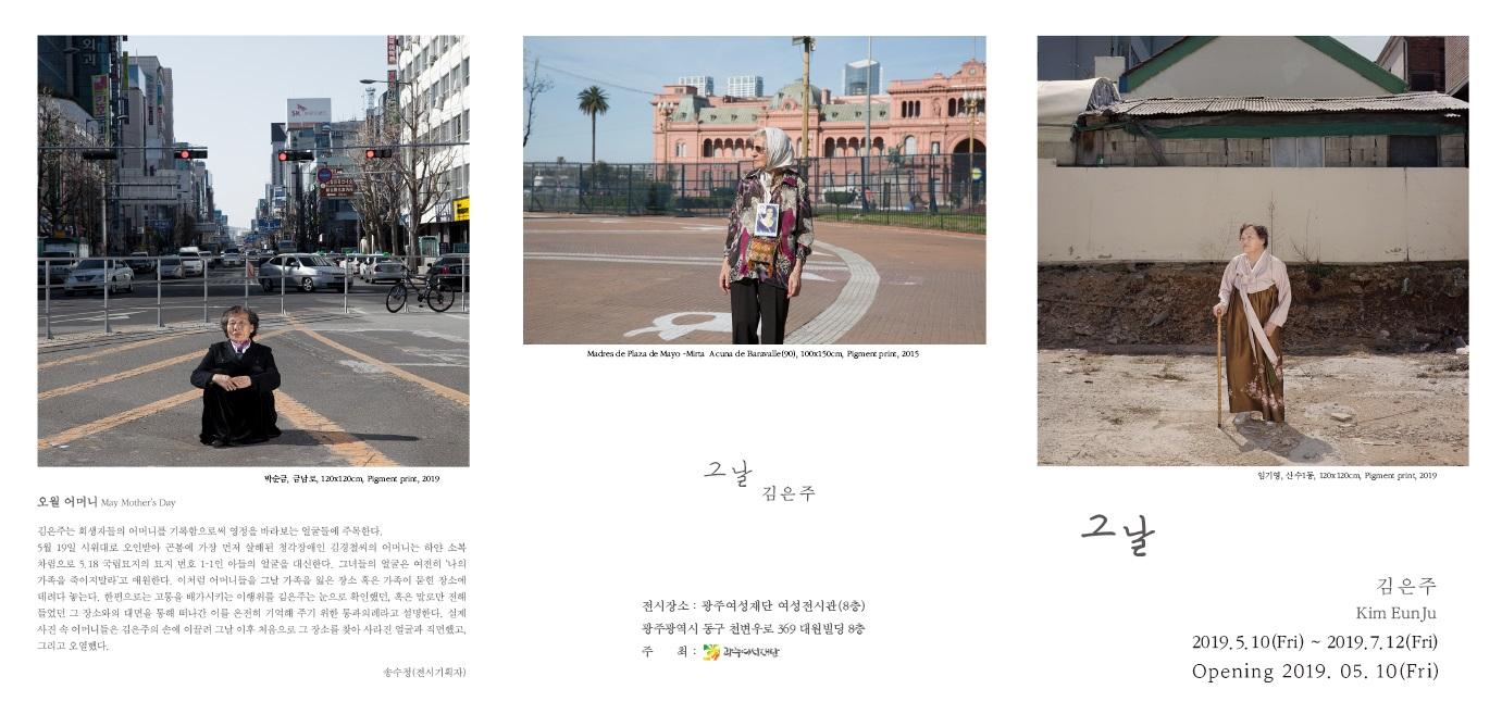 김은주 사진작가  '그날'展 오픈 썸네일