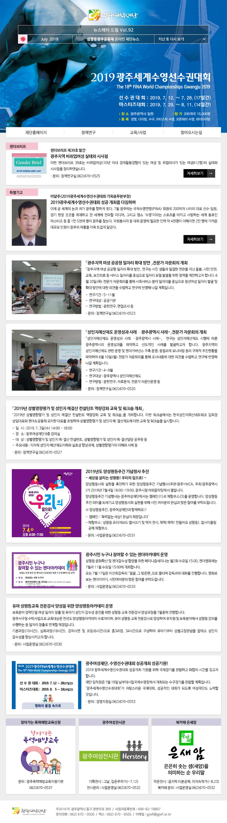 뉴스레터 드림 92호(19.7월) 썸네일