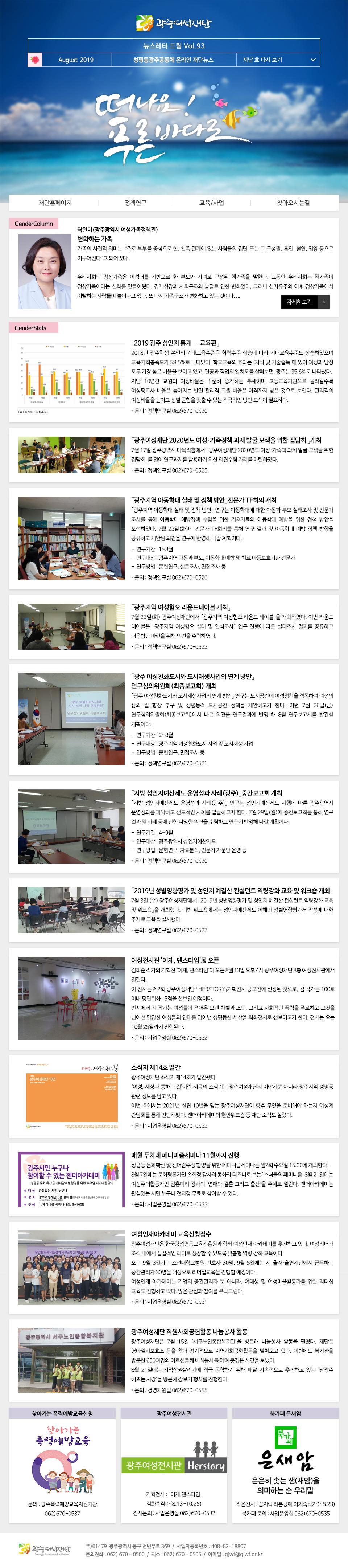 뉴스레터 드림 93호(19.8월) 썸네일