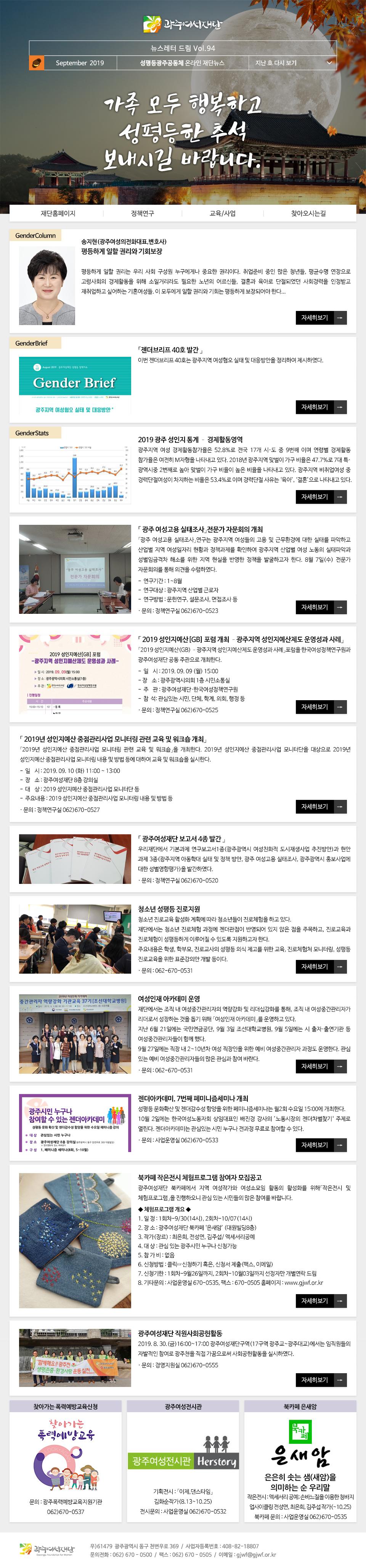 뉴스레터 드림 94호(19.9월) 썸네일