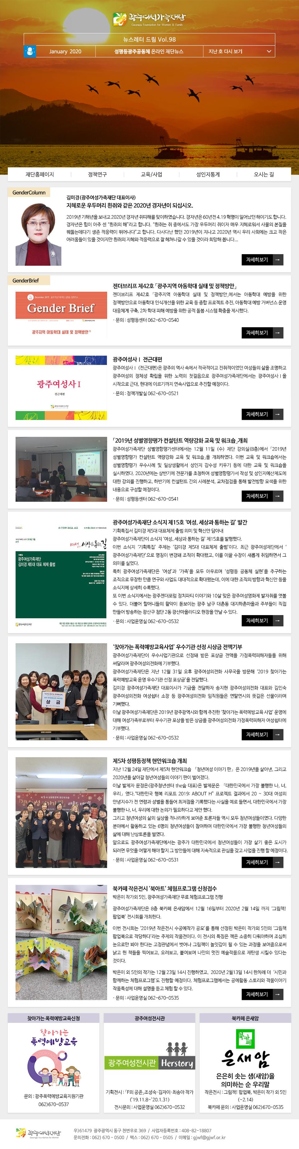 뉴스레터 드림 98호(20.1월) 썸네일