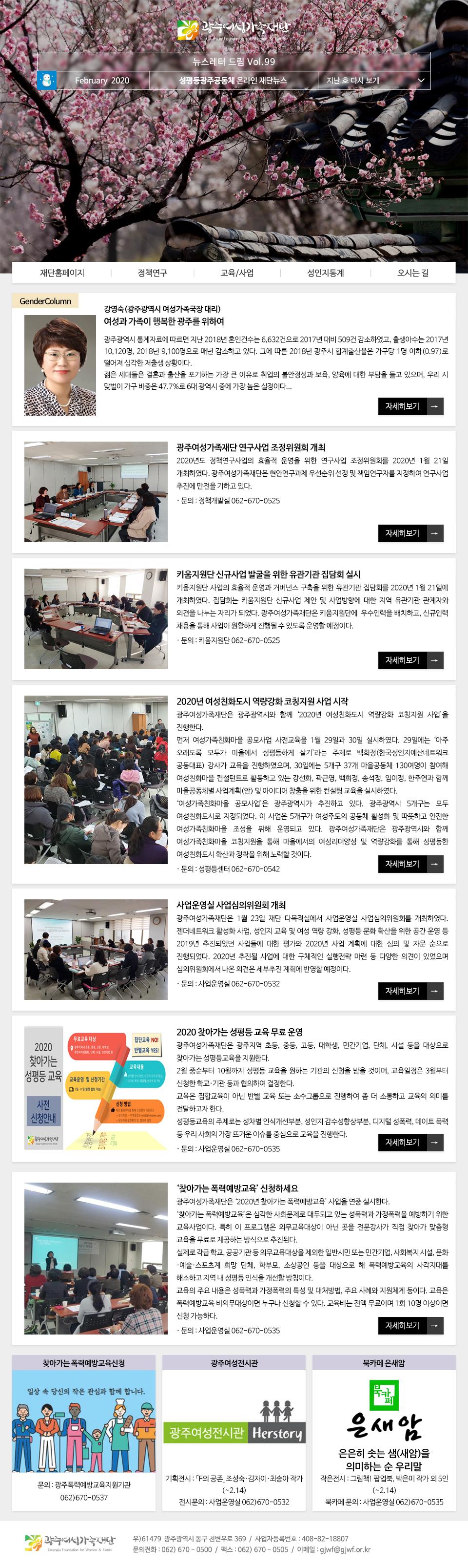 뉴스레터 드림 99호(20.2월) 썸네일