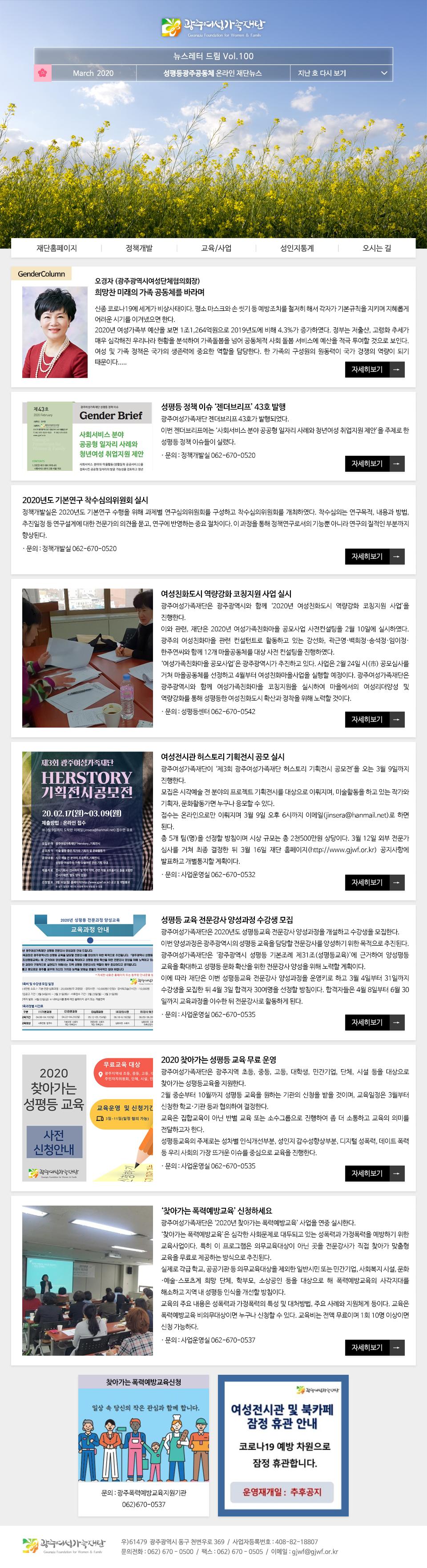 뉴스레터 드림 100호(20.3월) 썸네일
