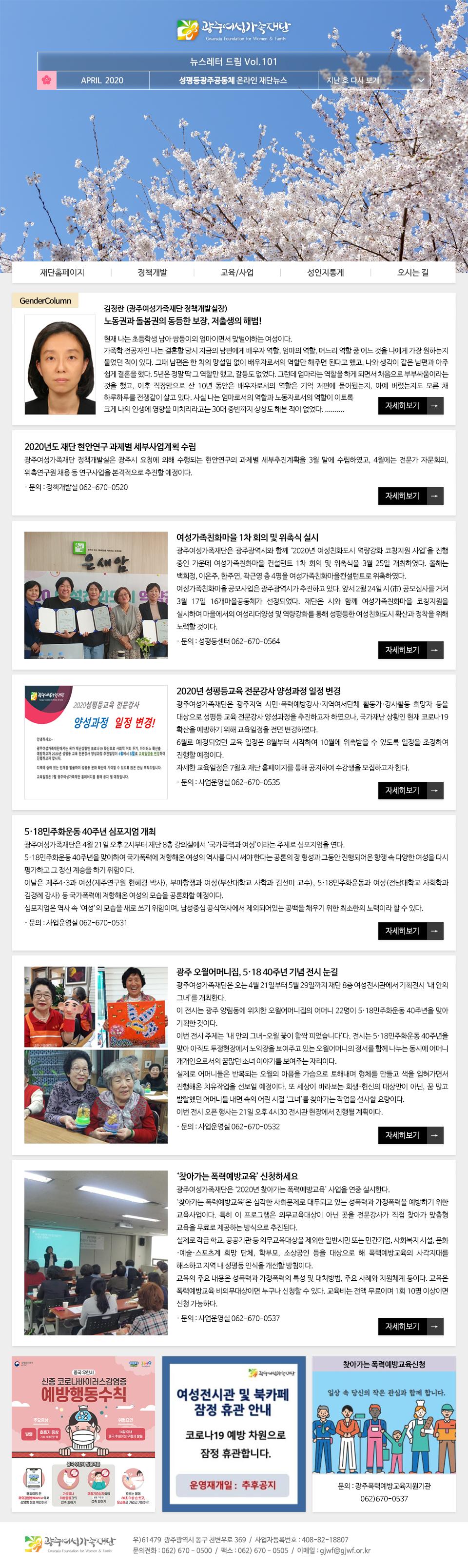 뉴스레터 드림 101호(20.4월) 썸네일