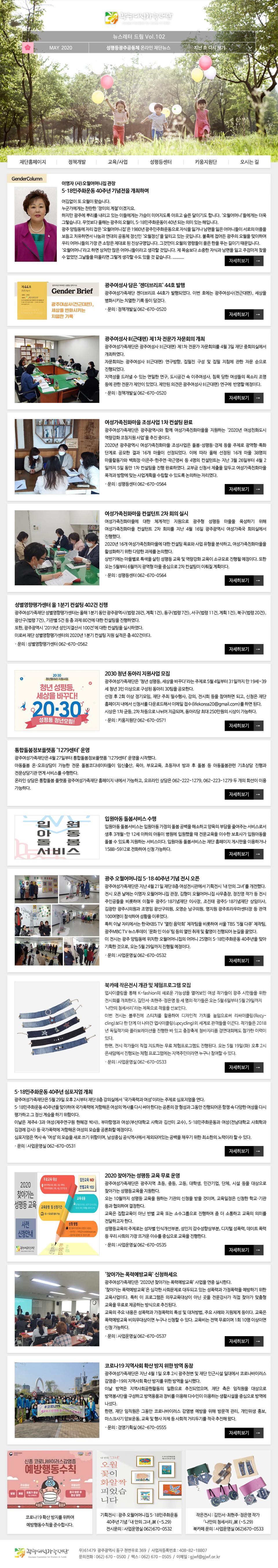 뉴스레터 드림 102호(20.5월) 썸네일