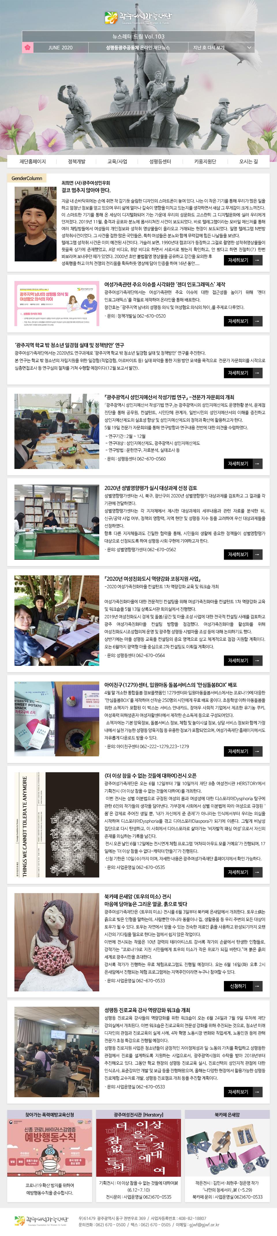 뉴스레터 드림 103호(20.6월) 썸네일