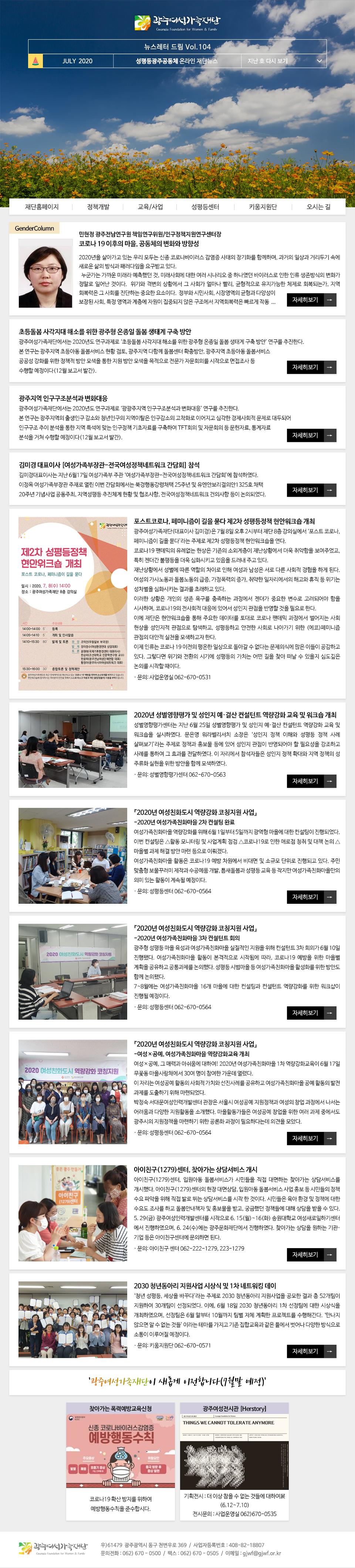 뉴스레터 드림 104호(20.7월) 썸네일