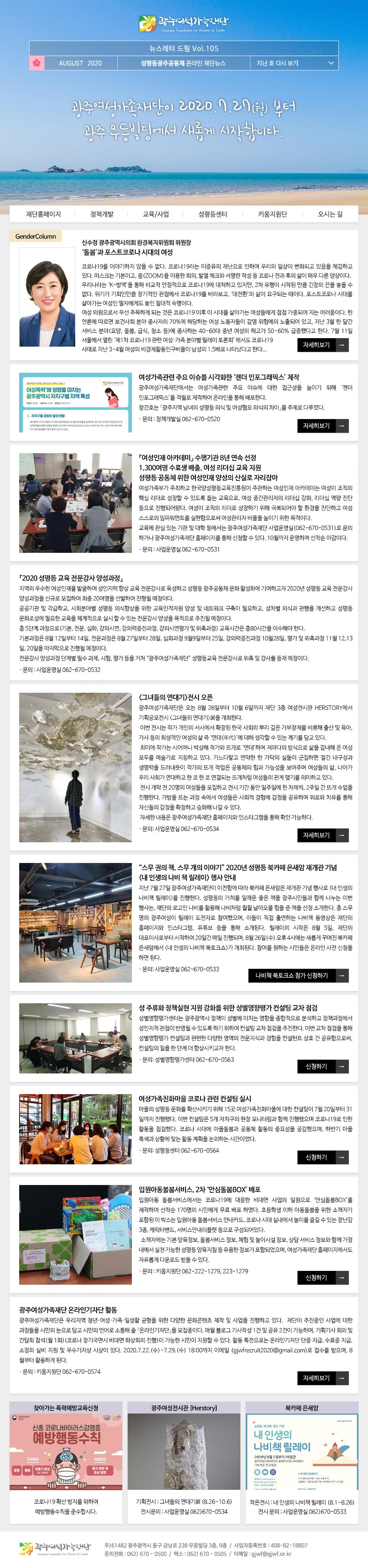 뉴스레터 드림 105호(20.8월) 썸네일