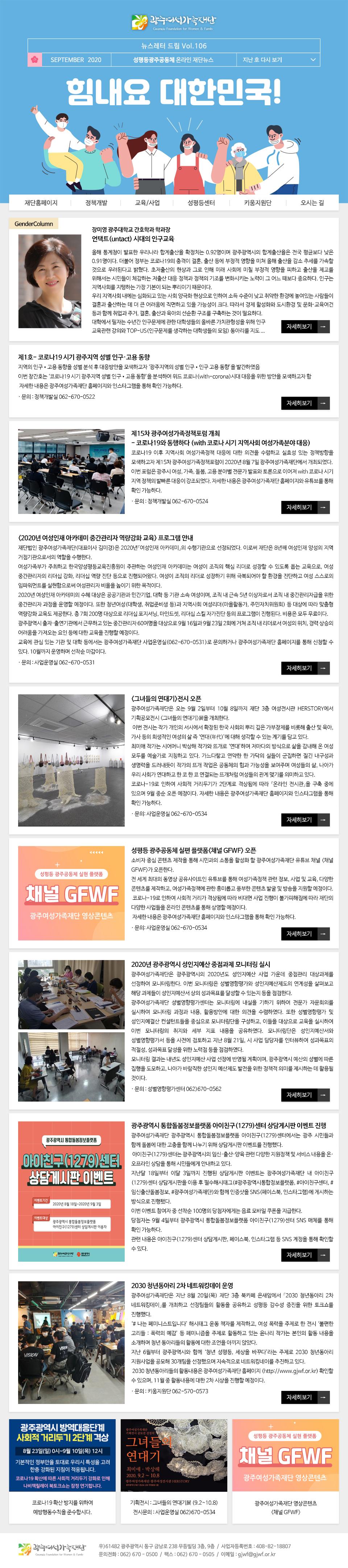 뉴스레터 드림 106호(20.9월) 썸네일