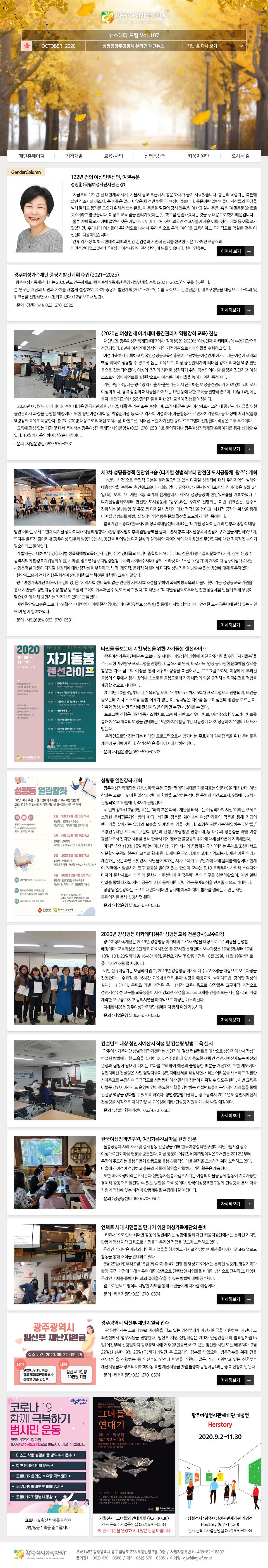 뉴스레터 드림 107호(20.10월) 썸네일