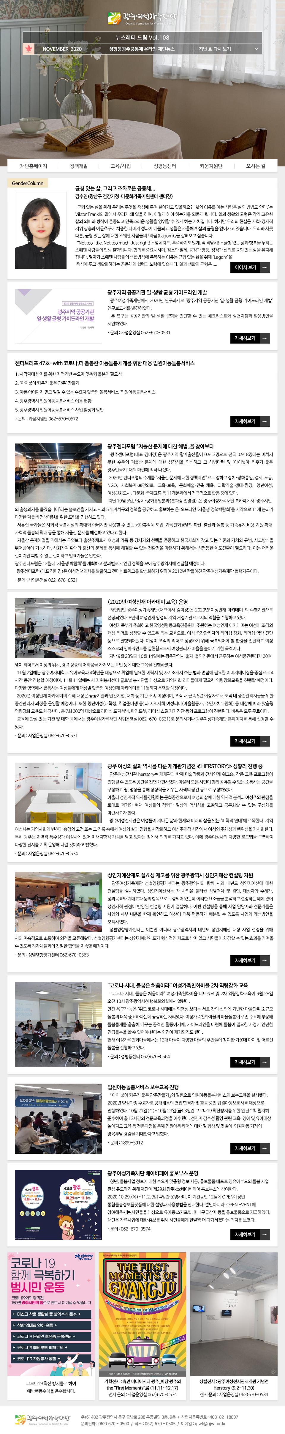 뉴스레터 드림 108호(20.11월) 썸네일
