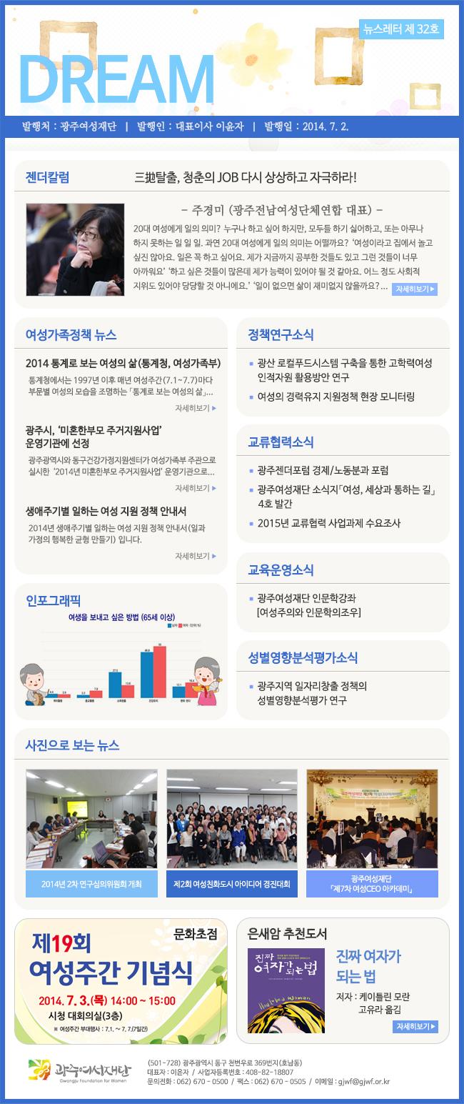 뉴스레터 드림 제32호 썸네일