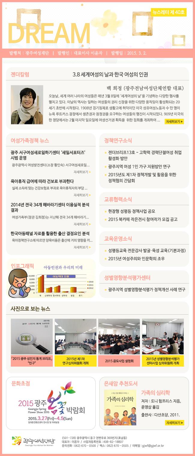 뉴스레터 드림 40호(15.3월)  썸네일
