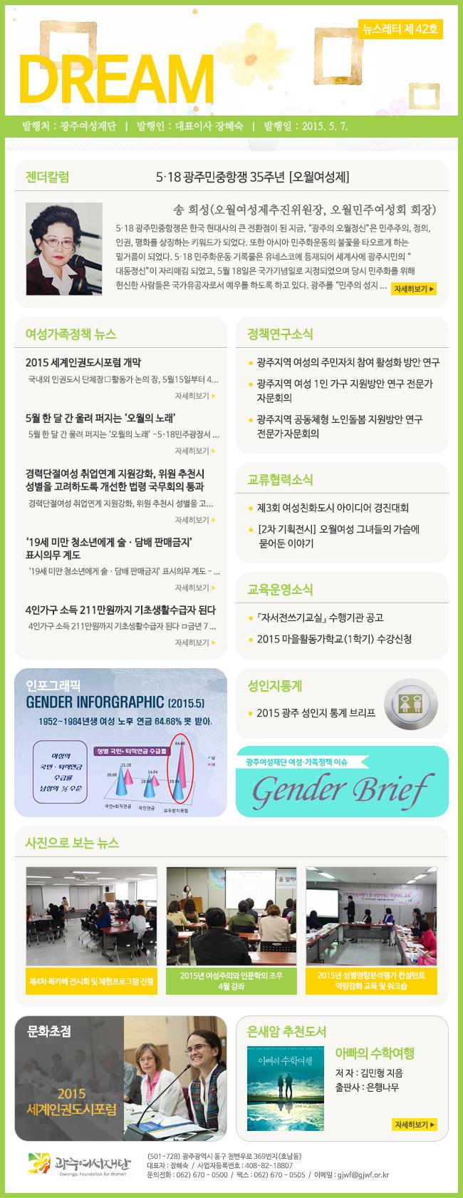 뉴스레터 드림 42호(15.5월) 썸네일