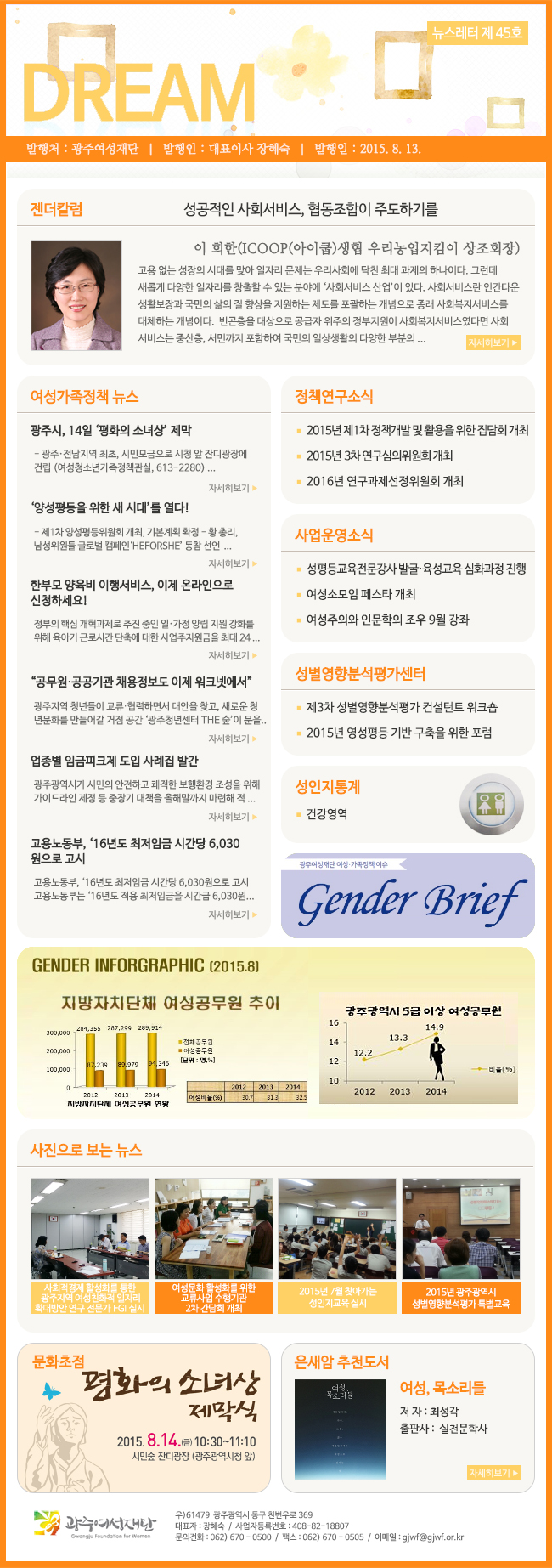 뉴스레터 드림 45호(15.8월) 썸네일