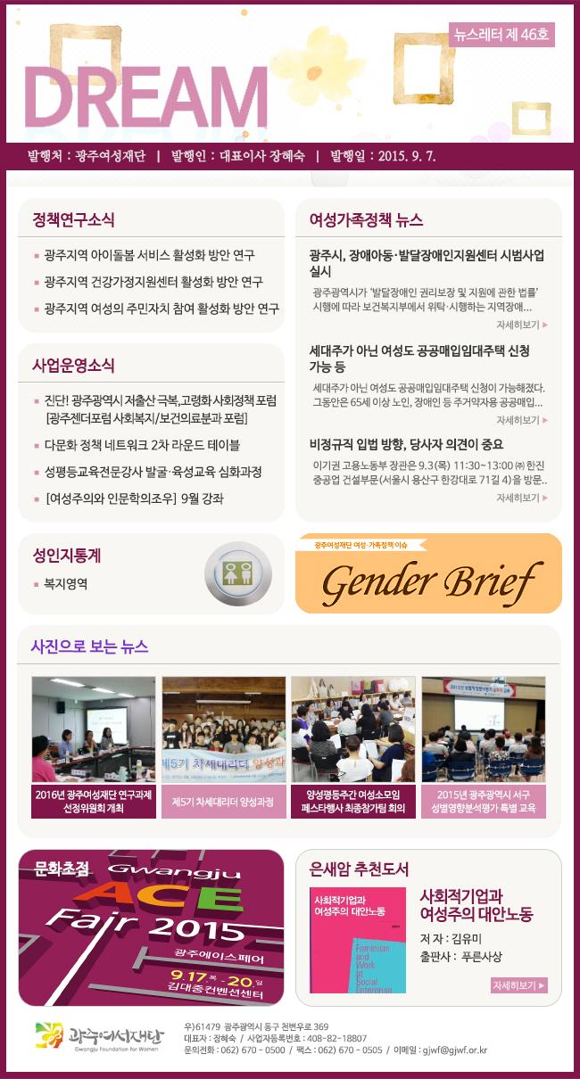 뉴스레터 드림 46호(15.9월) 썸네일