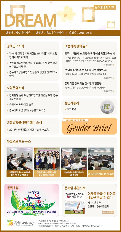 뉴스레터 드림 47호(15.10월) 썸네일