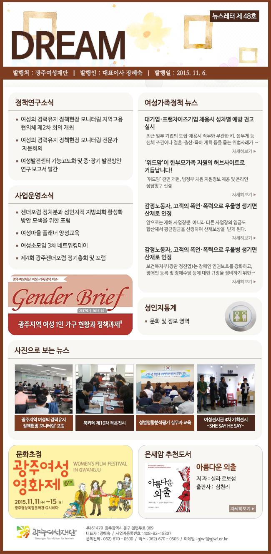 뉴스레터 드림 48호(15.11월) 썸네일