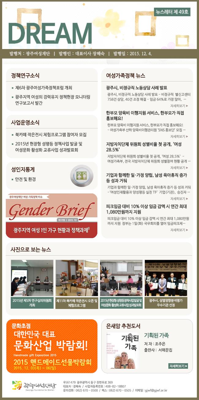 뉴스레터 드림 49호(15.12월) 썸네일