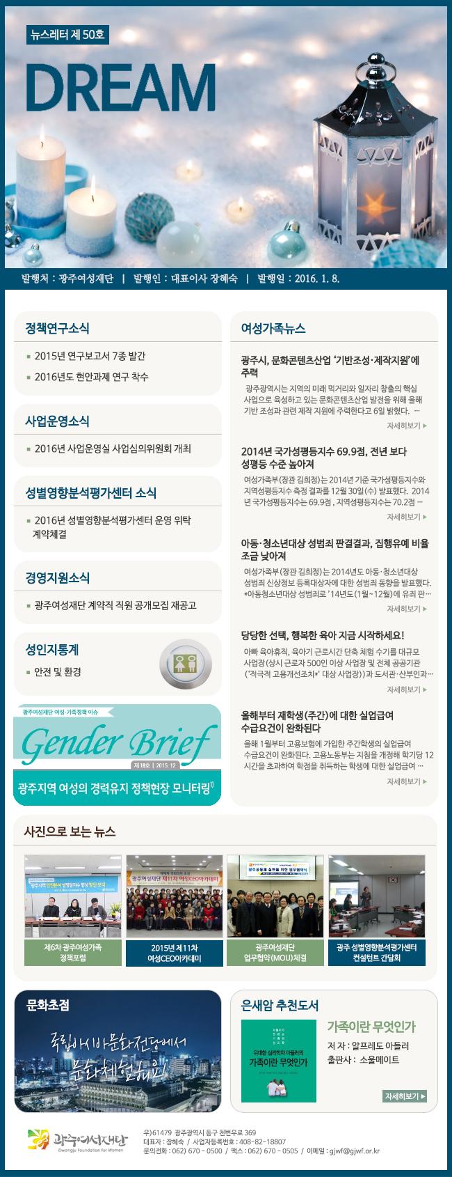 뉴스레터 드림 50호(16.1월) 썸네일