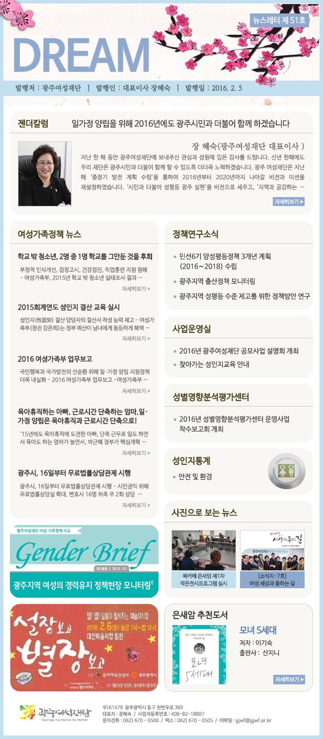 뉴스레터 드림 51호(16.2월) 썸네일