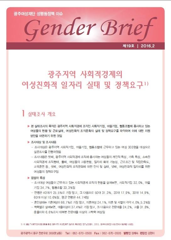 젠더브리프 제19호 - 광주지역 사회적경제의 여성친화적 일자리 실태 및 정책요구