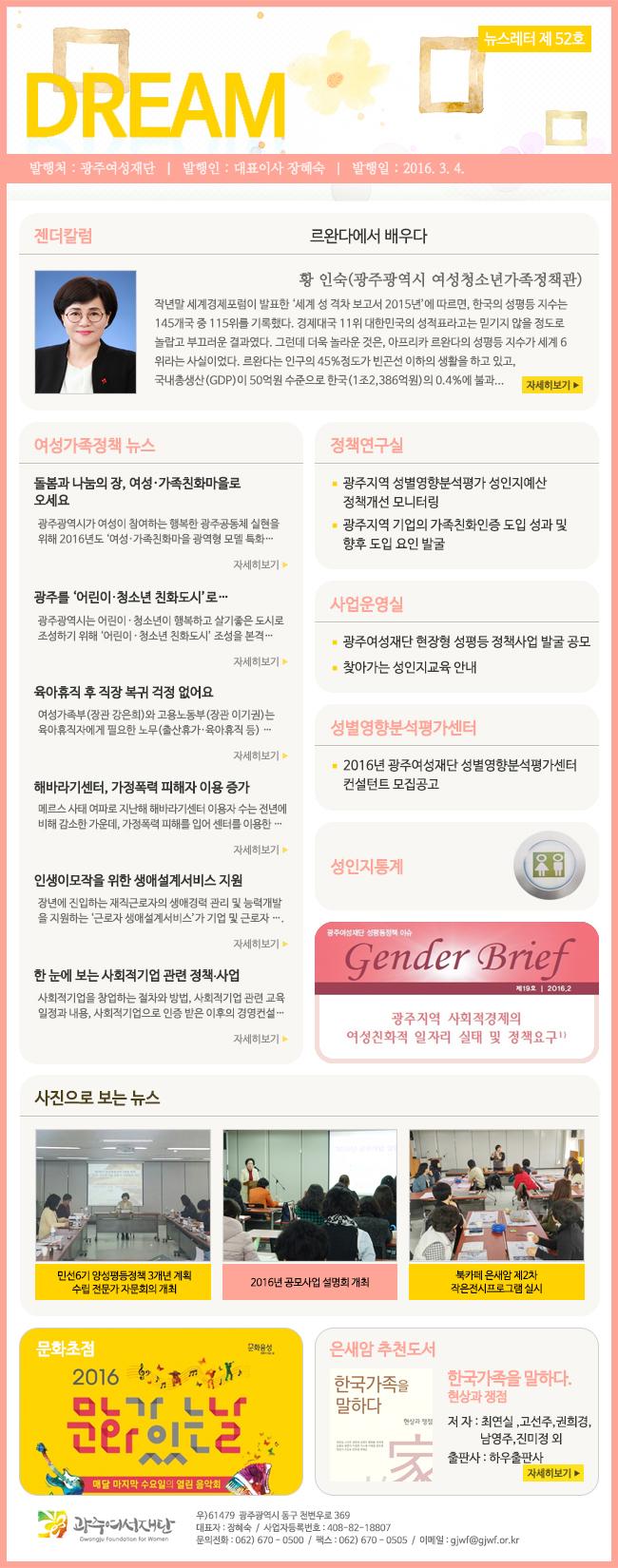뉴스레터 드림 52호(16.3월) 썸네일