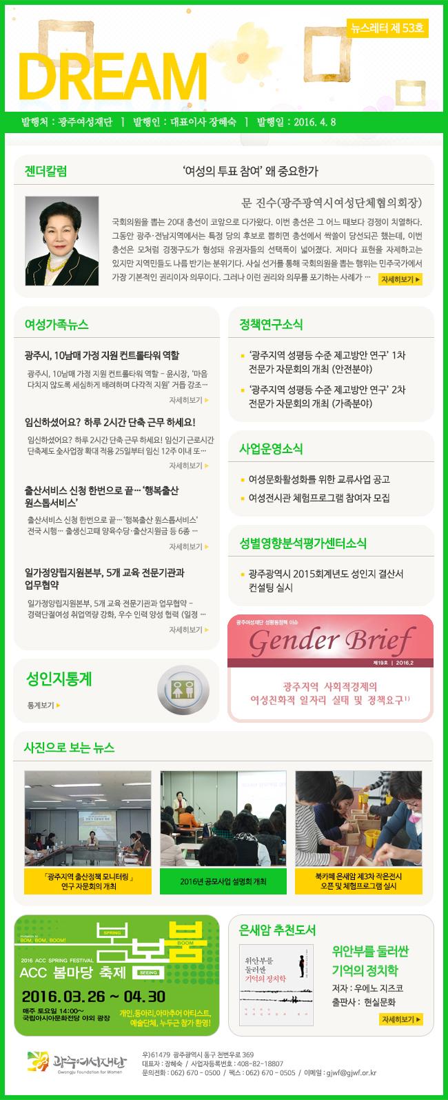 뉴스레터 드림 53호(16.4월) 썸네일