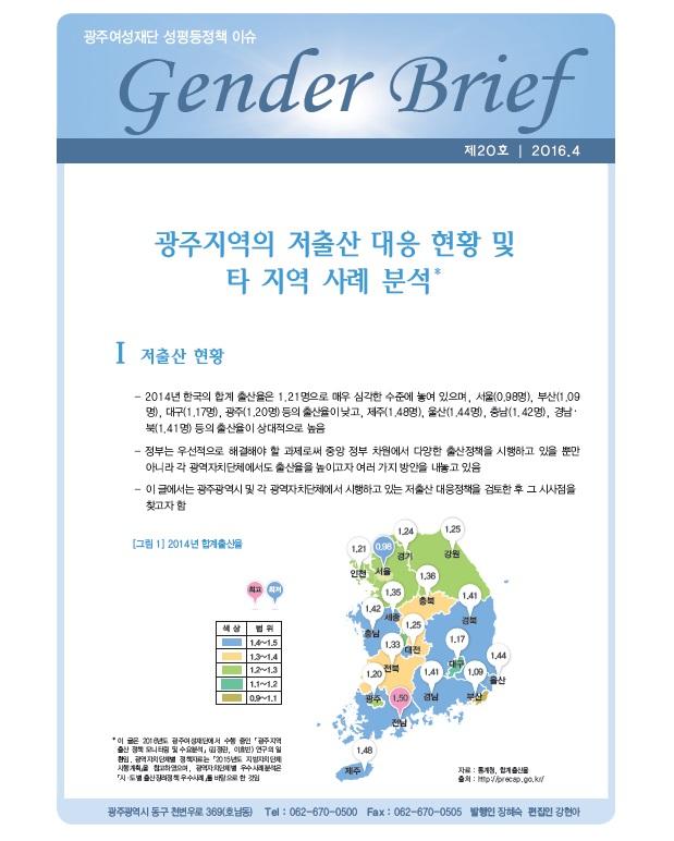 젠더브리프 제20호 - 광주지역의 저출산 대응 현황 및 타 지역 사례 분석