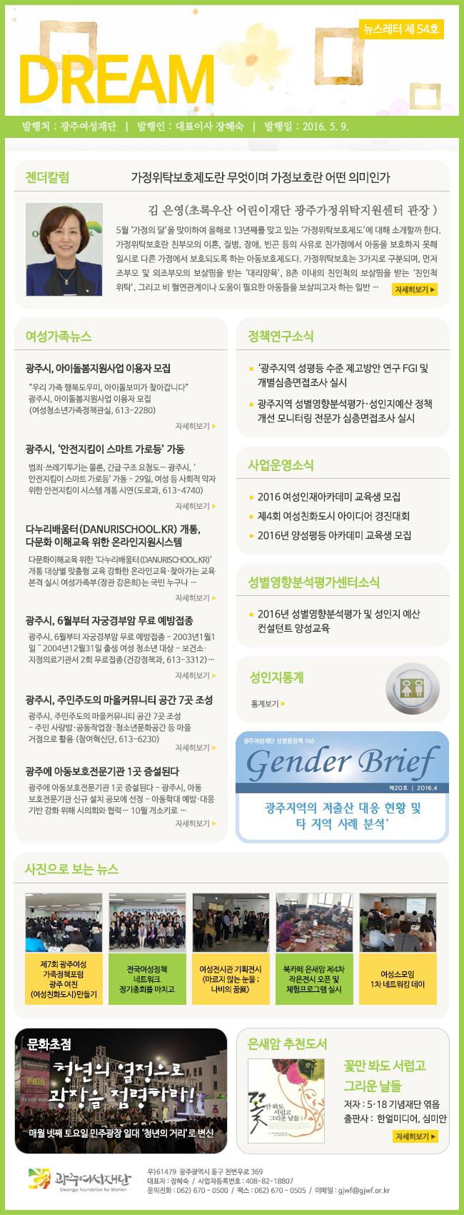 뉴스레터 드림 54호(16.5월) 썸네일