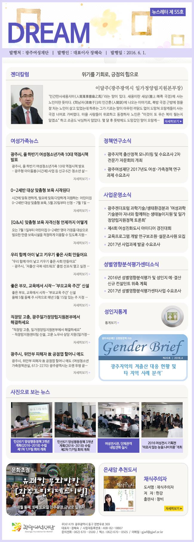 뉴스레터 드림 55호(16.6월) 썸네일