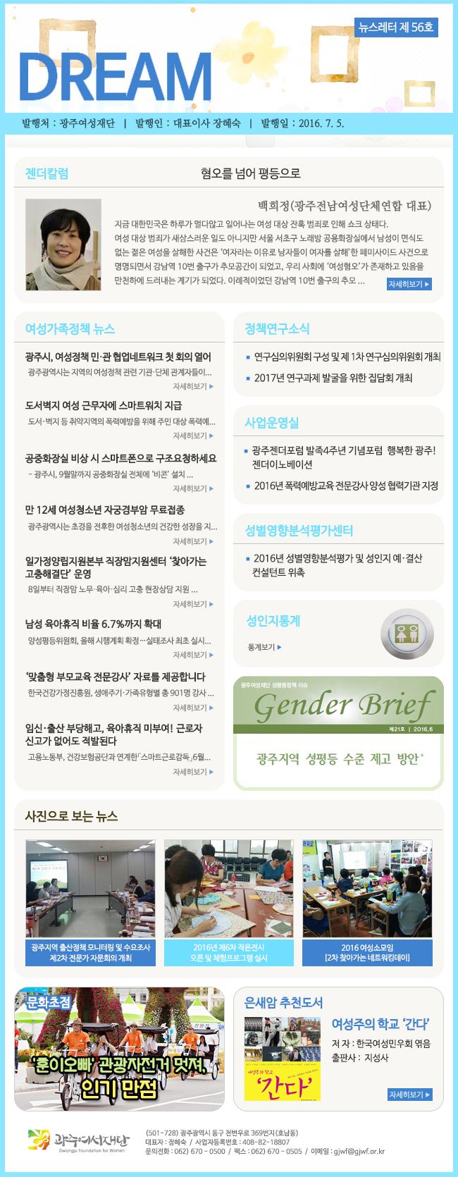 뉴스레터 드림 56호(16.7월) 썸네일