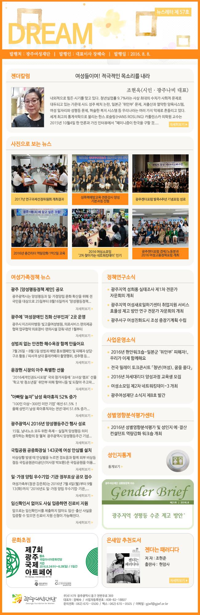 뉴스레터 드림 57호(16.8월) 썸네일