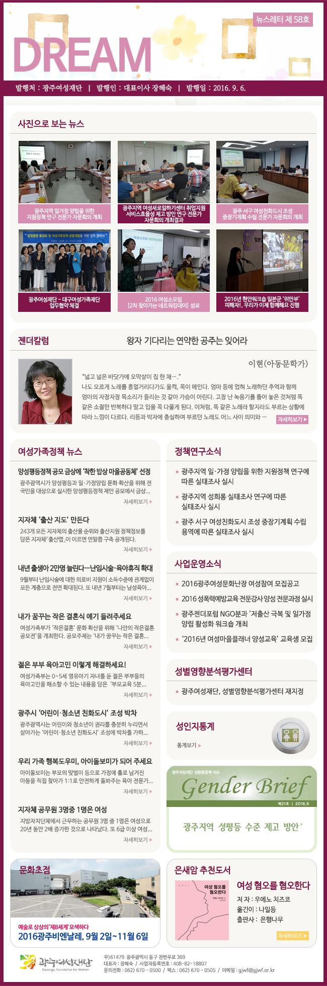 뉴스레터 드림 58호(16.9월) 썸네일