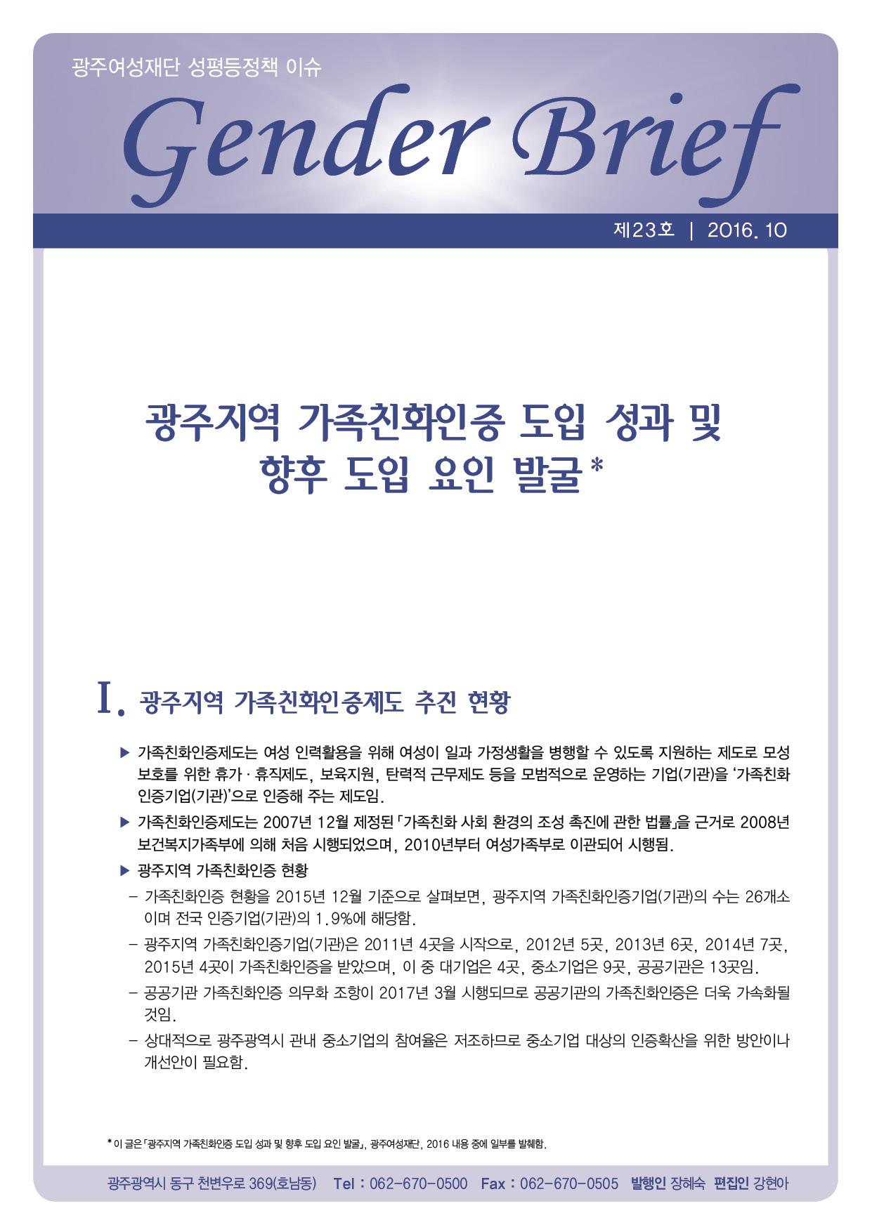 젠더브리프제23호-광주지역 가족친화인증 도입 성과 및 향후 도입 요인 발굴