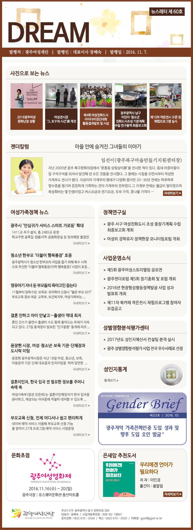 뉴스레터 드림 60호(16.11월) 썸네일