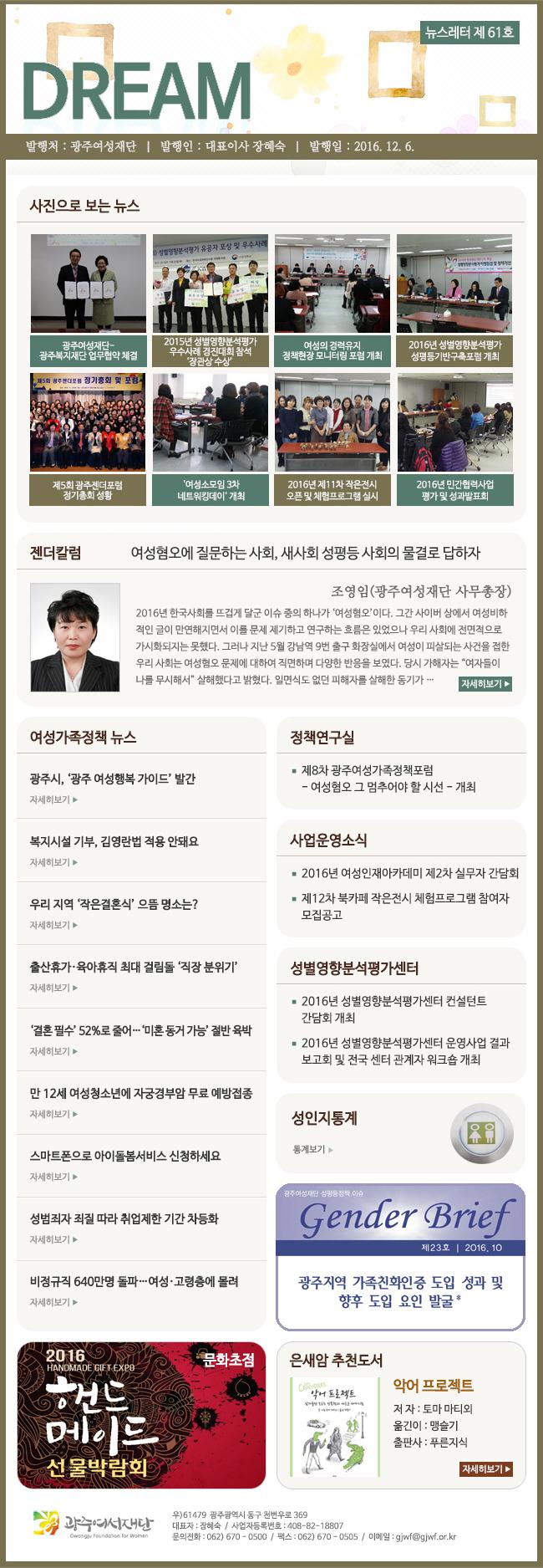 뉴스레터 드림 61호(16.12월) 썸네일