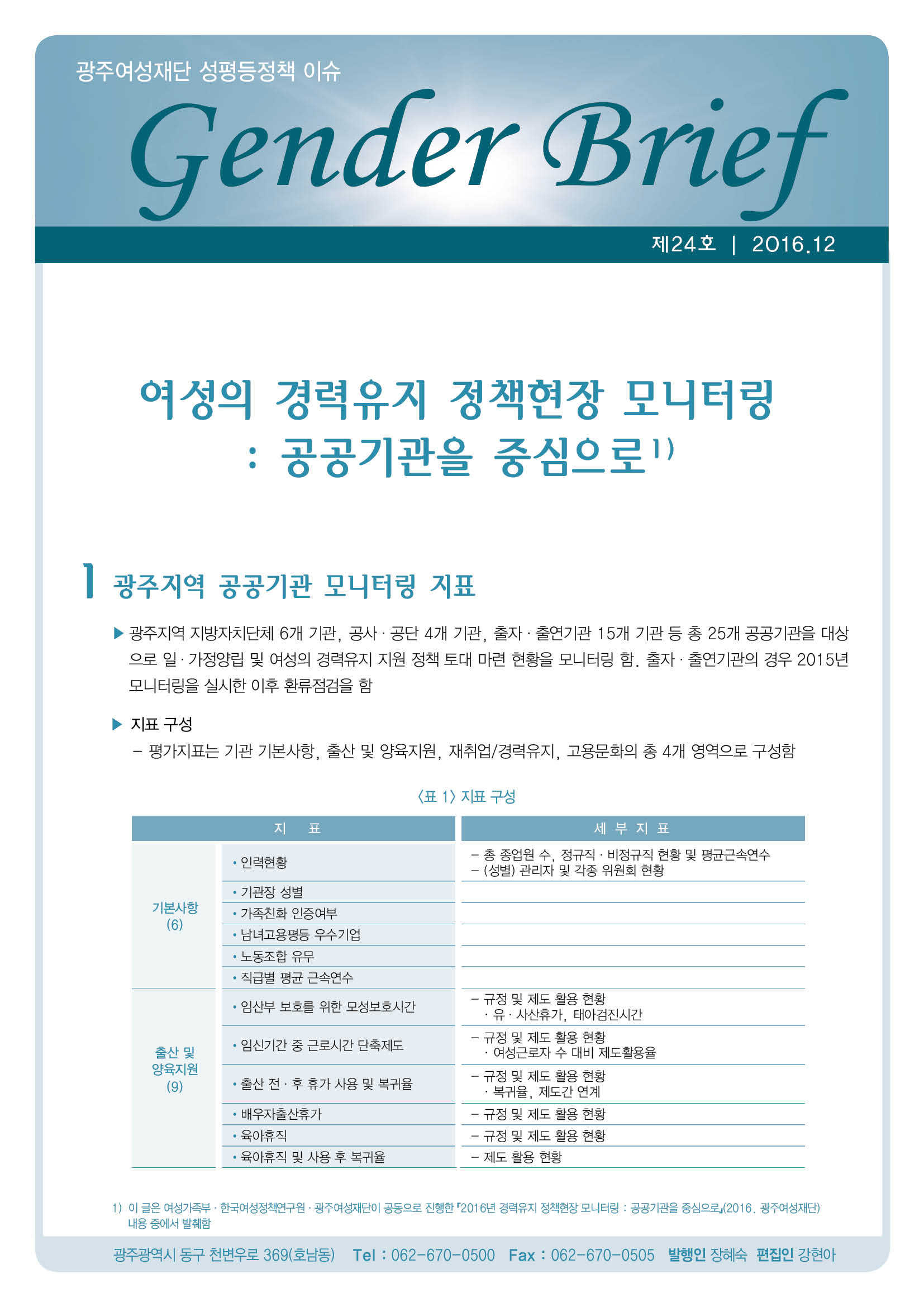 젠더브리프제24호-여성 경력유지 정책현장 모니터링: 공공기관을 중심으로