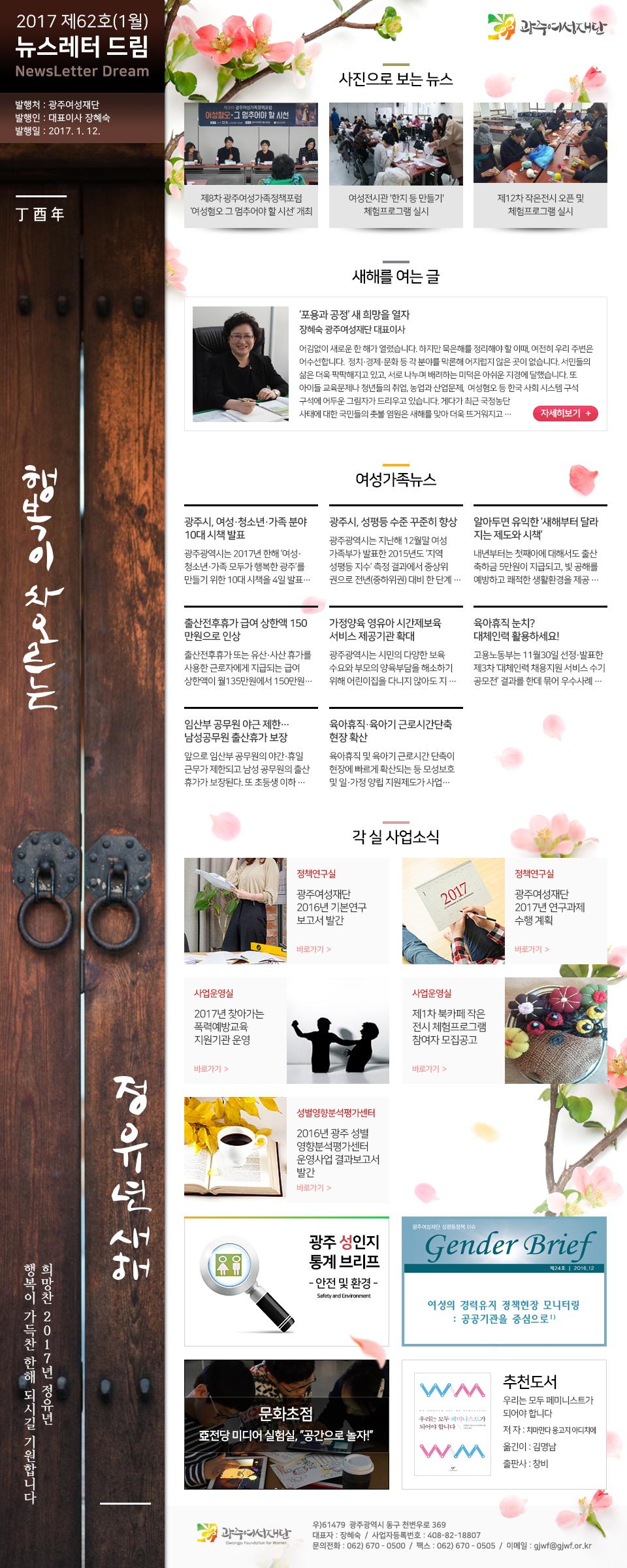뉴스레터 드림 62호(17.01월) 썸네일