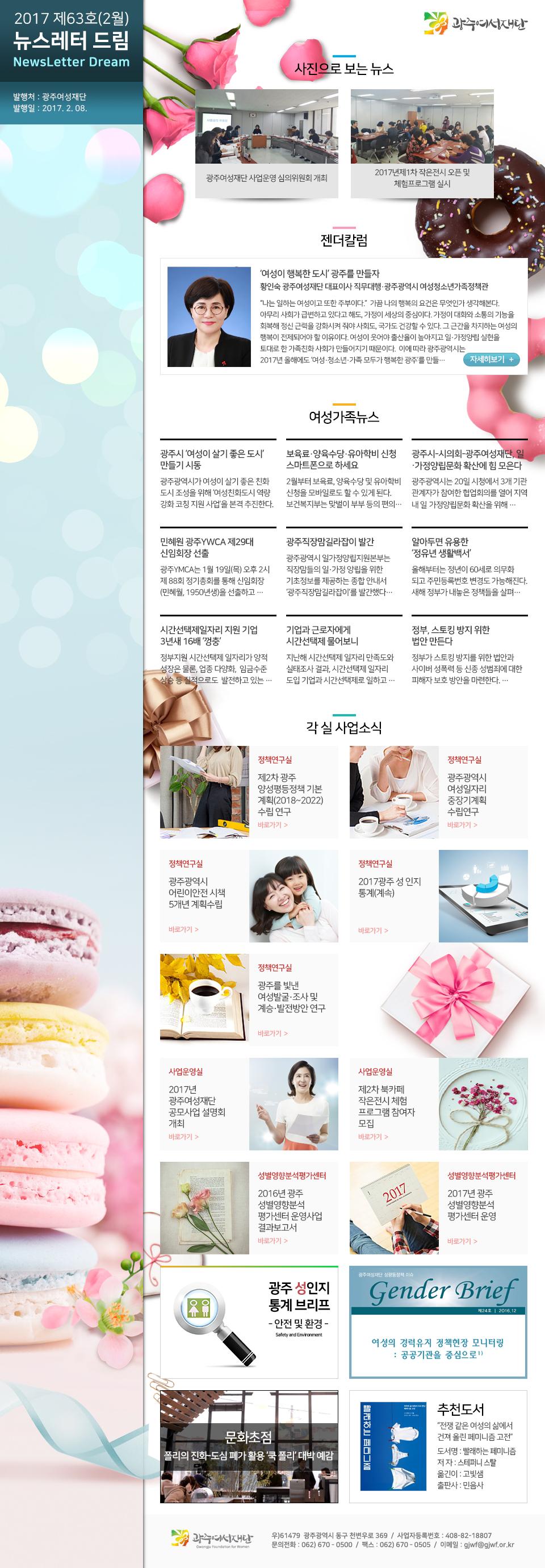 뉴스레터 드림 63호(17.02월) 썸네일