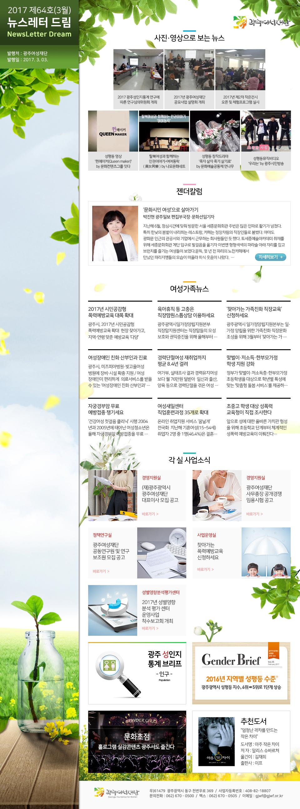뉴스레터 드림 64호(17.03월) 썸네일