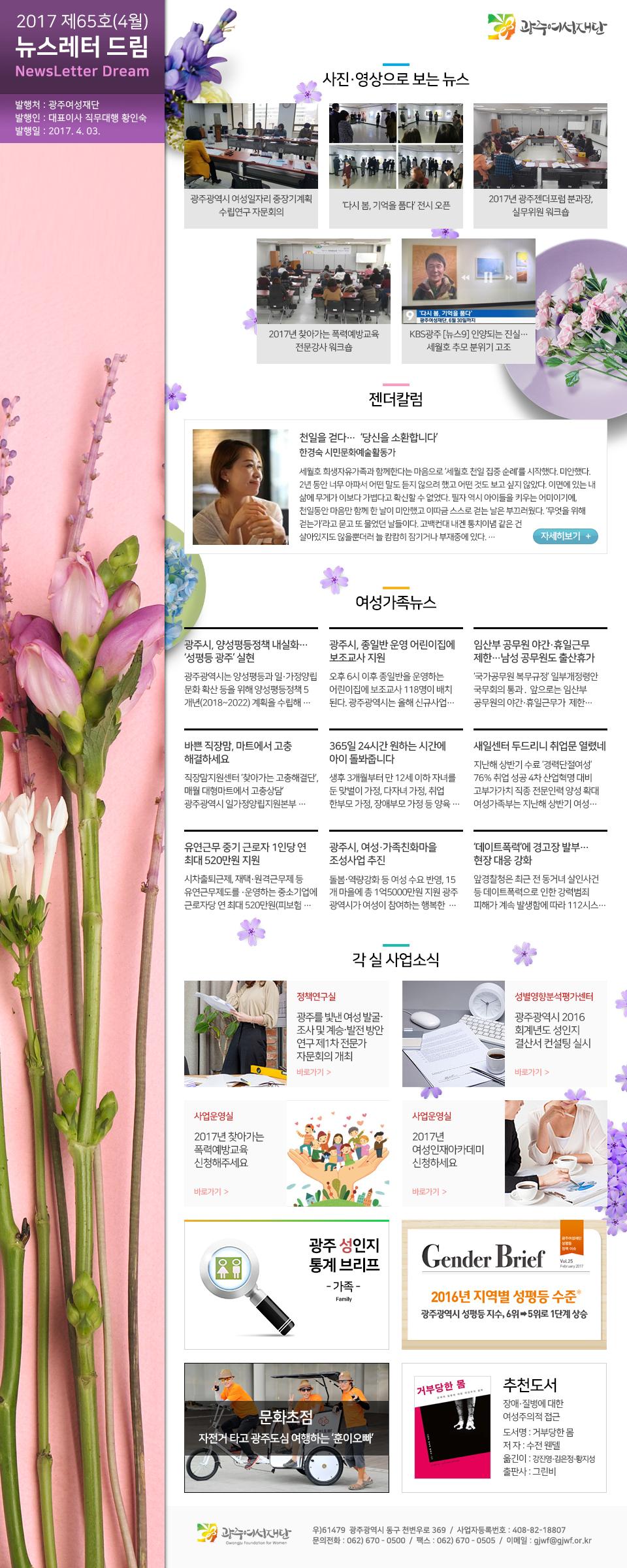 뉴스레터 드림 65호(17.04월) 썸네일