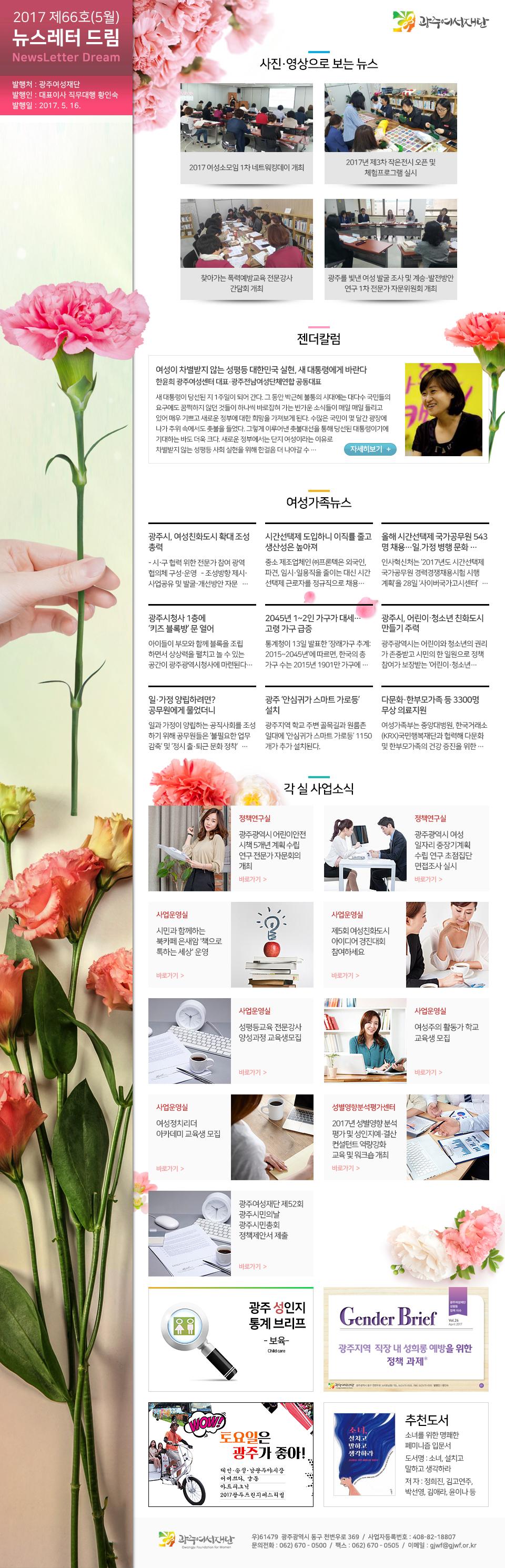 뉴스레터 드림 66호(17.05월) 썸네일