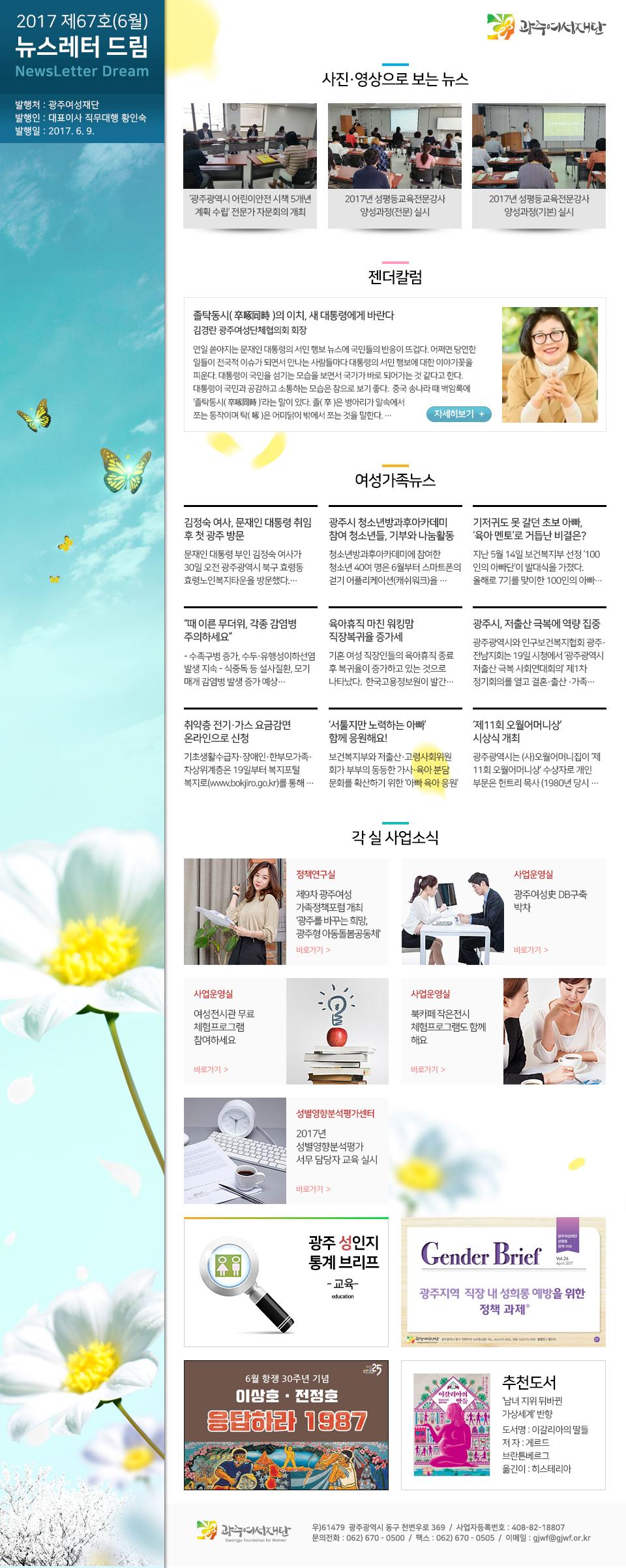 뉴스레터 드림 67호(17.06월) 썸네일