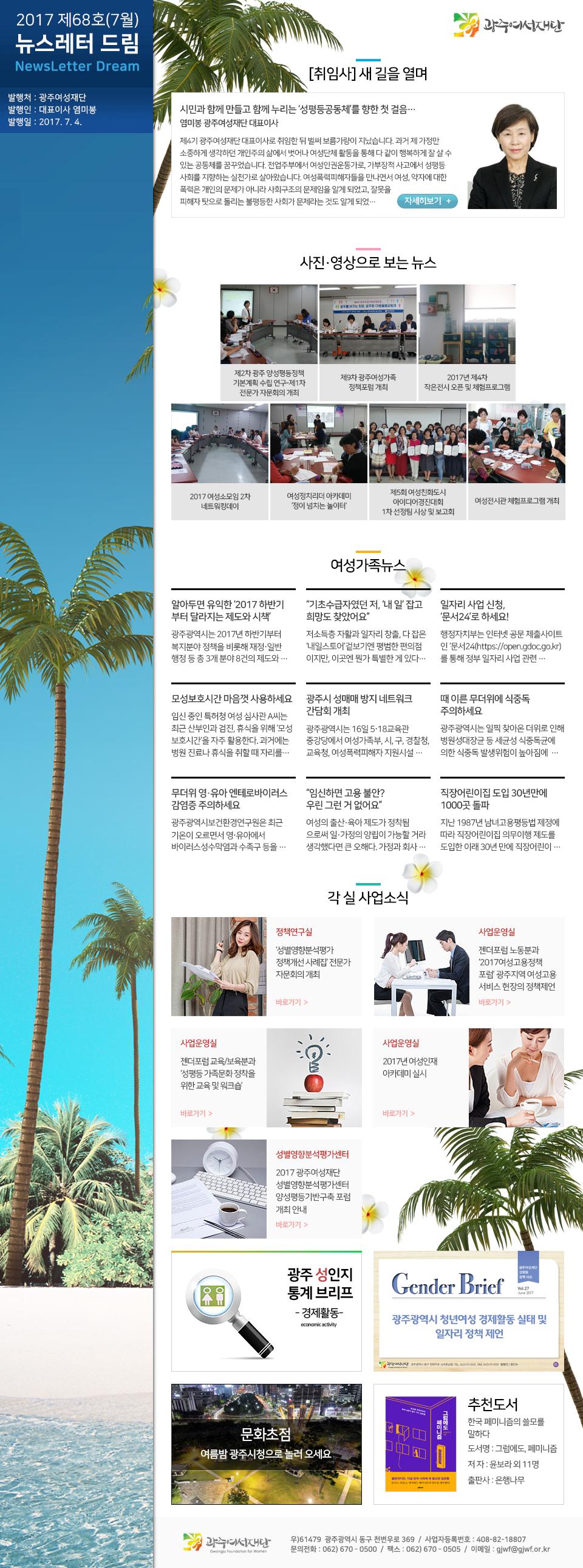 뉴스레터 드림 68호(17.07월) 썸네일