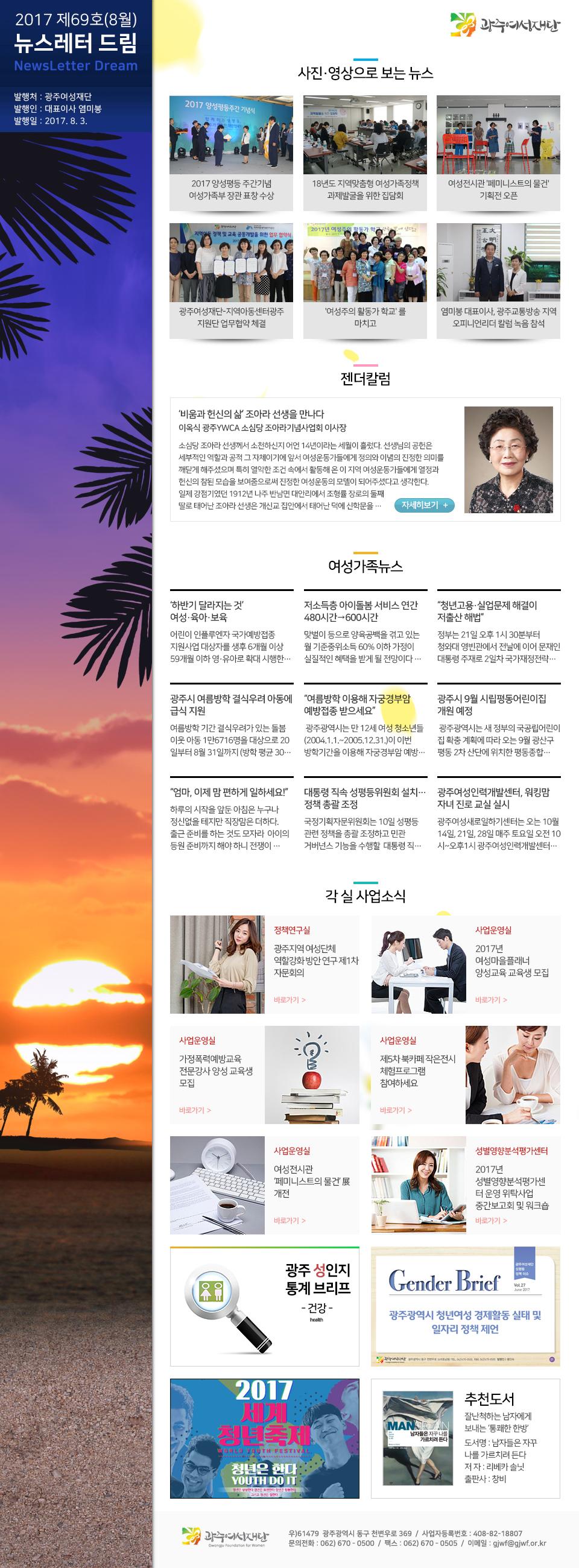 뉴스레터 드림 69호(17.08월) 썸네일