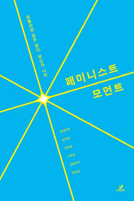 9월 추천도서 [페미니스트 모먼트]