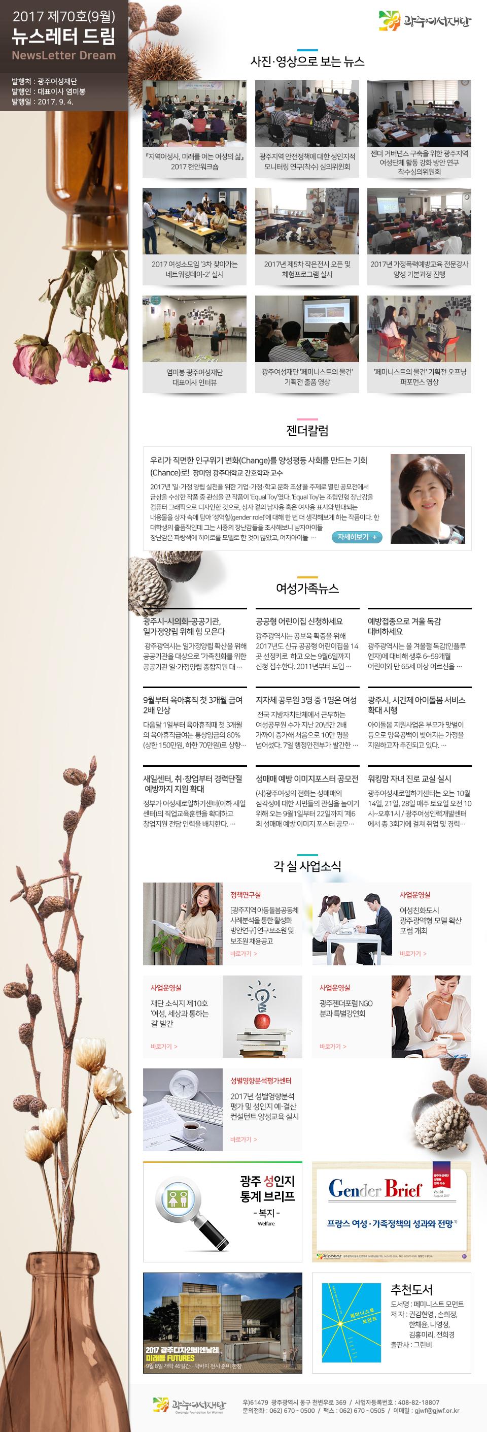뉴스레터 드림 70호(17.09월)